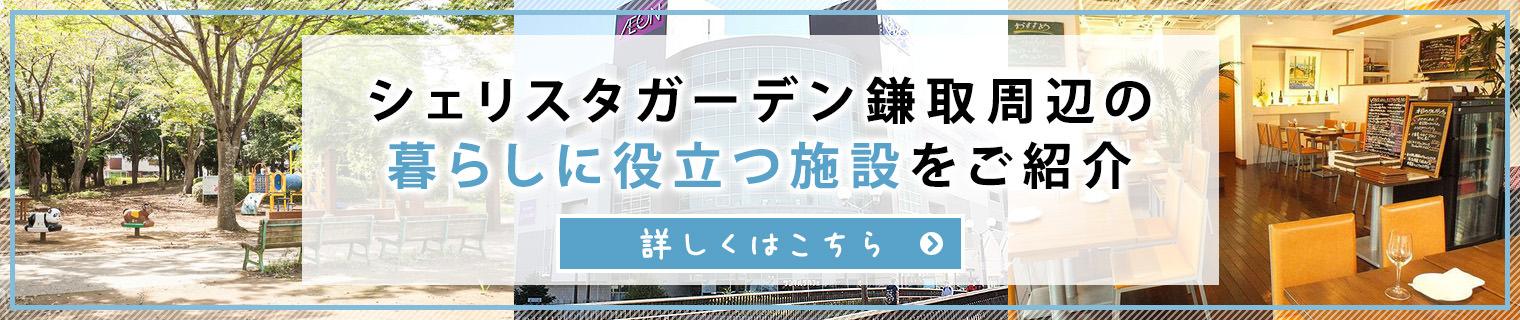 シェリスタガーデン鎌取周辺の暮らしに役立つ施設をご紹介 詳しくはこちら
