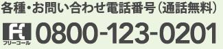 0800-123-0201