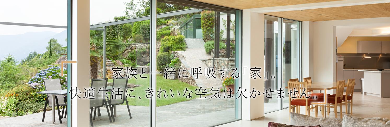 家族と一緒に呼吸する「家」。快適生活に、きれいな空気は欠かせません。