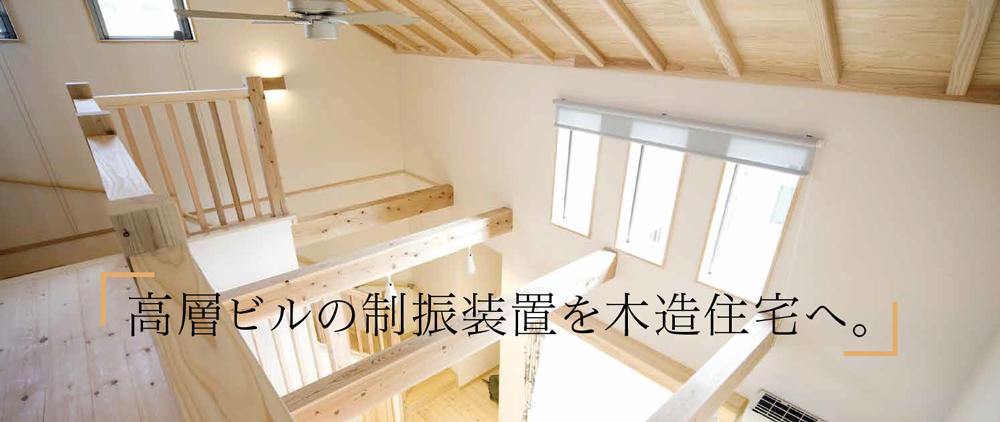 高層ビルの制振装置を木造住宅へ。