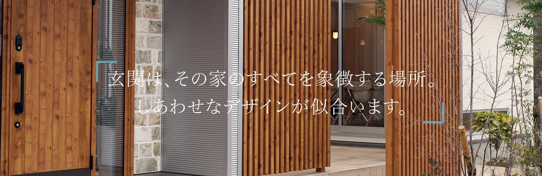 玄関は、その家のすべてを象徴する場所。しあわせなデザインが似合います。