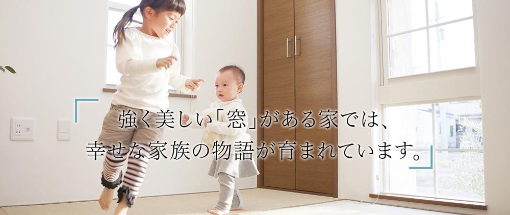強く美しい「窓」がある家では、幸せな家族の物語が育まれています。